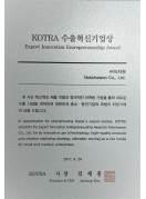 수출혁신기업상_녹차원_KOTRA